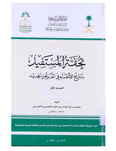 تحميل كتاب تحفة المستفيد بتاريخ الأحساء في القديم والجديد pdf